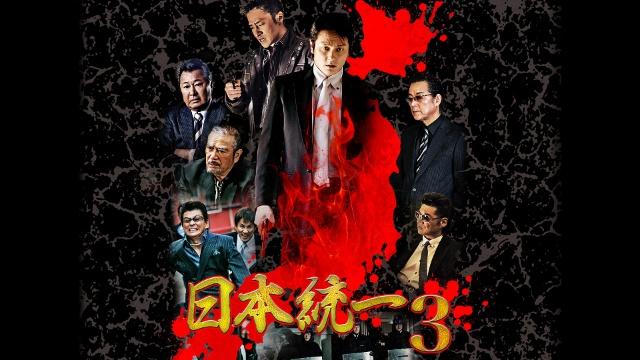 日本統一 3を見逃した人必見!視聴可能な動画見放題サイトまとめ。