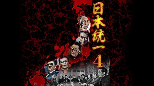 【ヒューマン 映画】日本統一 4