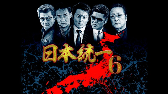 日本統一 6は見ないべき?視聴可能な動画見放題サイトまとめ。