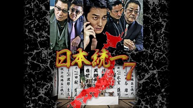 【アクション映画 おすすめ】日本統一 7