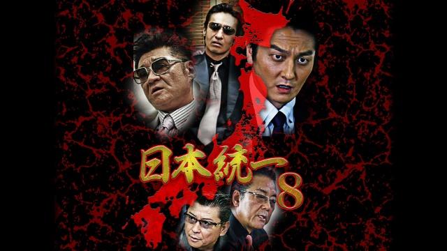 【ヒューマン 映画】日本統一 8