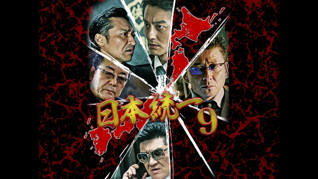 【アクション映画 おすすめ】日本統一 9