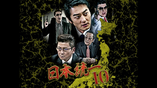 【アクション映画 おすすめ】日本統一10