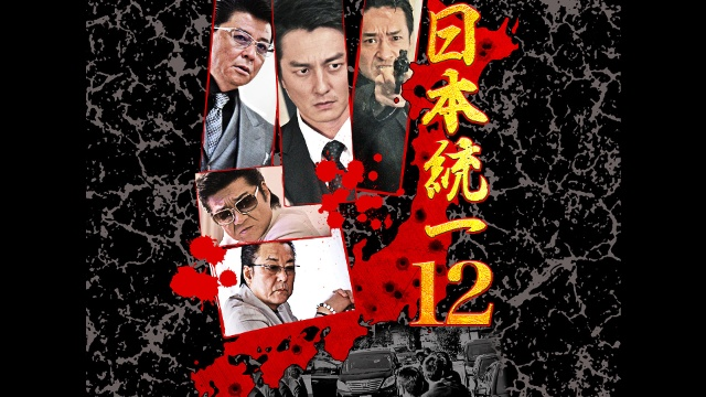 日本統一 12を見逃した人必見!視聴可能な動画配信サービスまとめ。