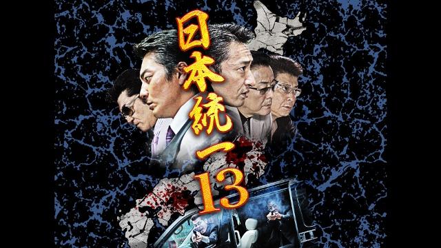 【アクション映画 おすすめ】日本統一 13