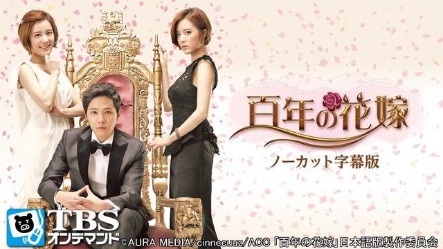 【コメディ 映画】百年の花嫁