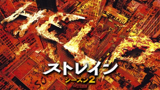【SF映画 おすすめ】ストレイン シーズン2