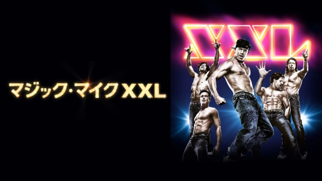 マジック・マイクXXLは見ないべき?やらせなしの口コミと視聴可能な動画配信サービスまとめ。