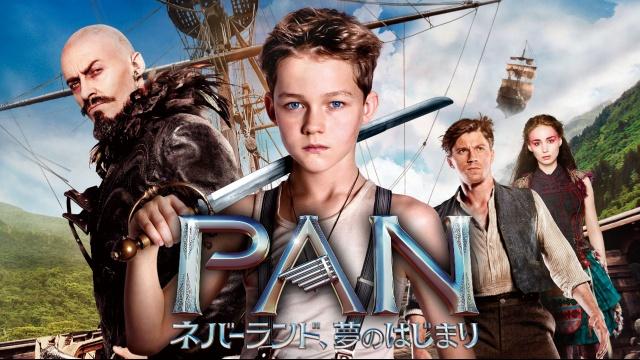 PAN ネバーランド、夢のはじまりは見るべき?見ないべき?視聴可能な動画配信サービスまとめ。