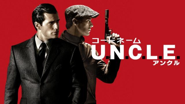 【アクション映画 おすすめ】コードネーム U.N.C.L.E.