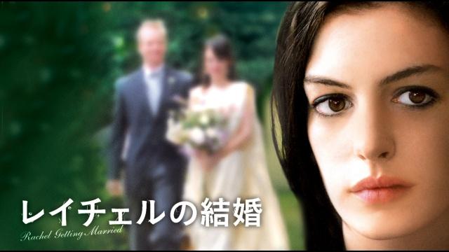レイチェルの結婚を見逃した人必見!SNSの口コミと視聴可能な動画配信サービスまとめ。