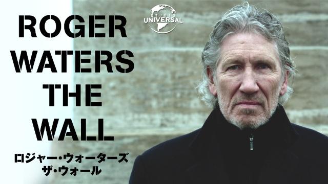 ロジャー・ウォーターズ ザ・ウォールは見るべき?見ないべき?やらせなしの口コミと視聴可能な動画配信サービスまとめ。