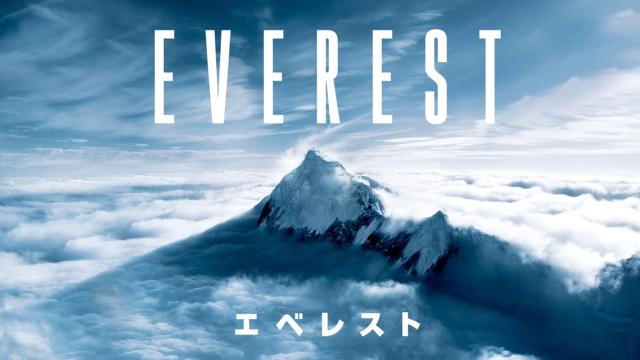 【おすすめ 洋画】エベレスト