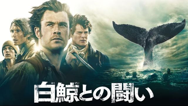 【アクション映画 おすすめ】白鯨との闘い