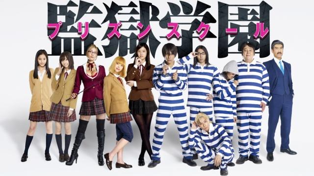 【コメディ 映画】監獄学園 -プリズンスクール- 完全版
