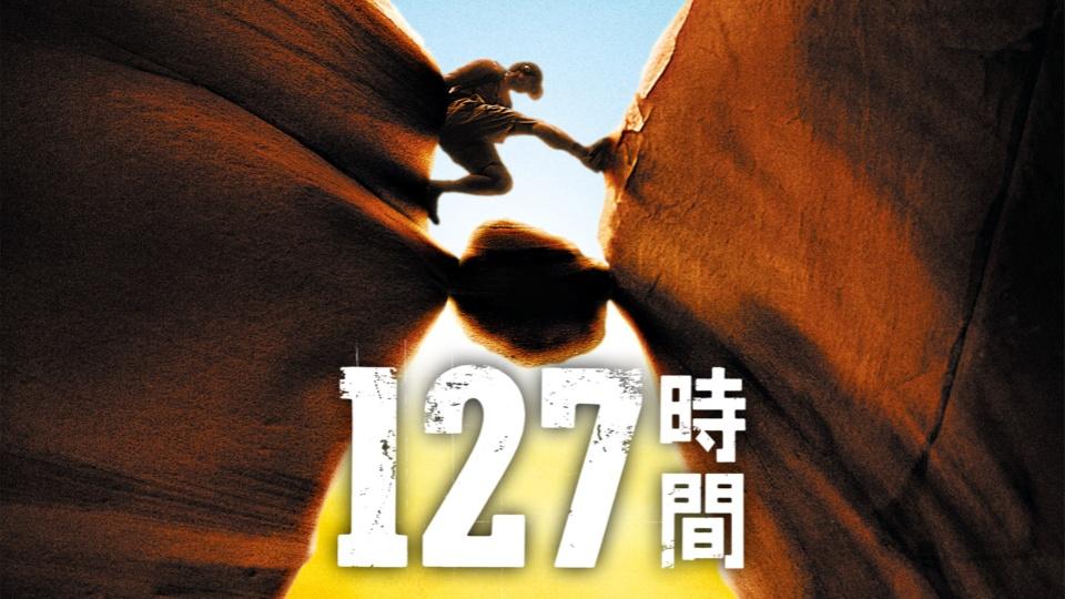 時間 127 127時間