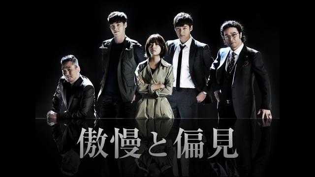 【韓国 映画】傲慢と偏見