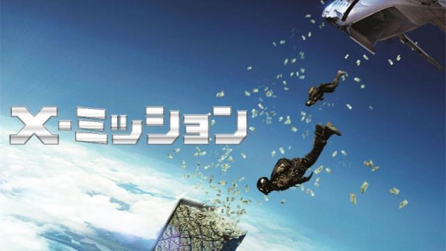 【アクション映画 おすすめ】X-ミッション