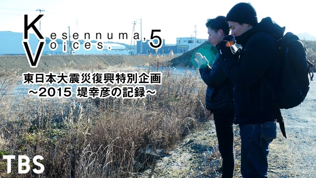 Kesennuma,Voices.5 東日本大震災復興特別企画 2015 堤幸彦の記録 TBSオンデマンドを見逃した人必見!動画見放題配信サービスまとめ。