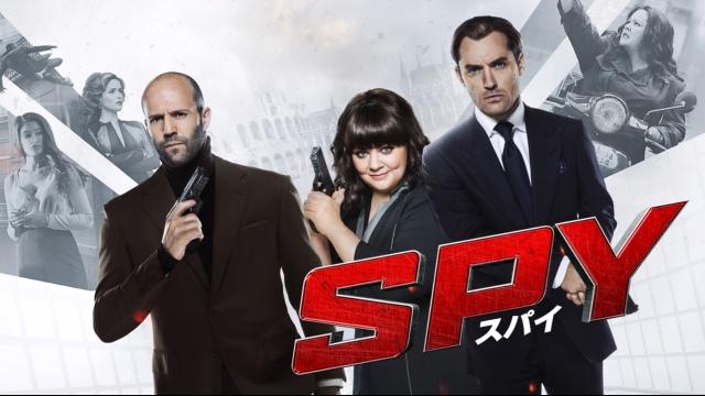 【アクション映画 おすすめ】SPY/スパイ