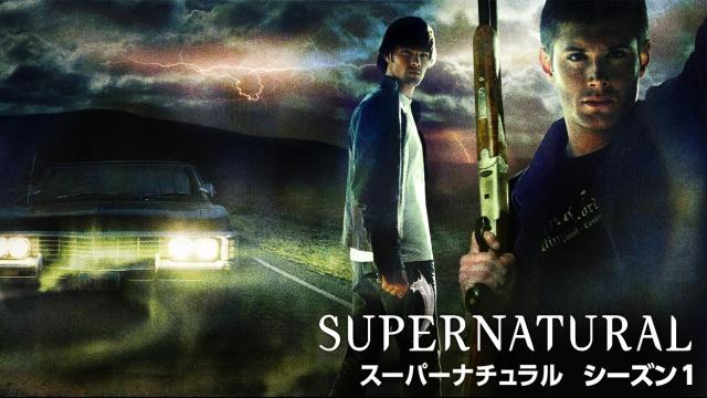 【アクション映画 おすすめ】SUPERNATURAL/スーパーナチュラル シーズン1