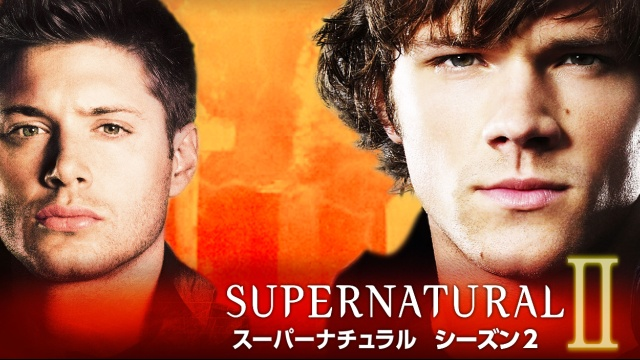 【アクション映画 おすすめ】SUPERNATURAL/スーパーナチュラル シーズン2