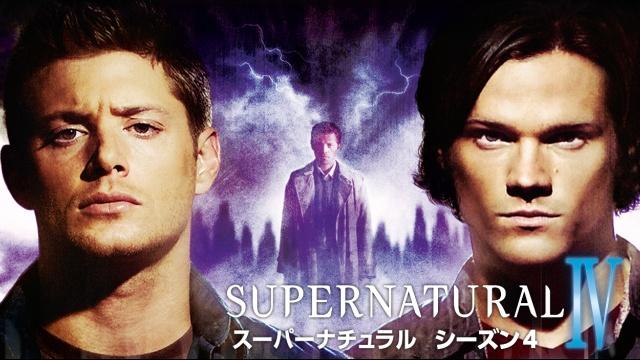 【アクション映画 おすすめ】SUPERNATURAL/スーパーナチュラル シーズン4