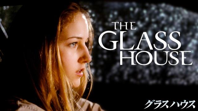 【おすすめ 洋画】グラス・ハウス