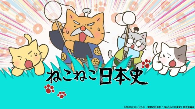 ねこねこ日本史を見逃してしまったあなた!やらせなしの口コミと視聴可能な動画配信サービスまとめ。