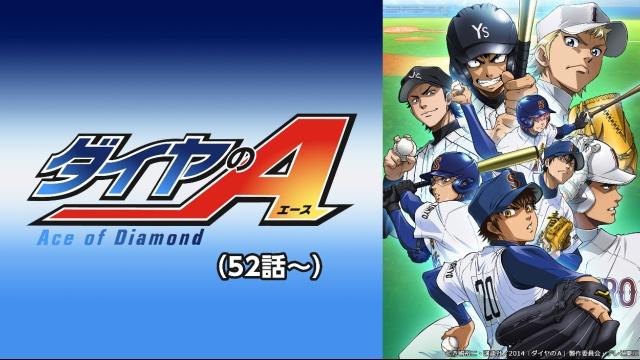 【TVアニメ】ダイヤのA (52話~)