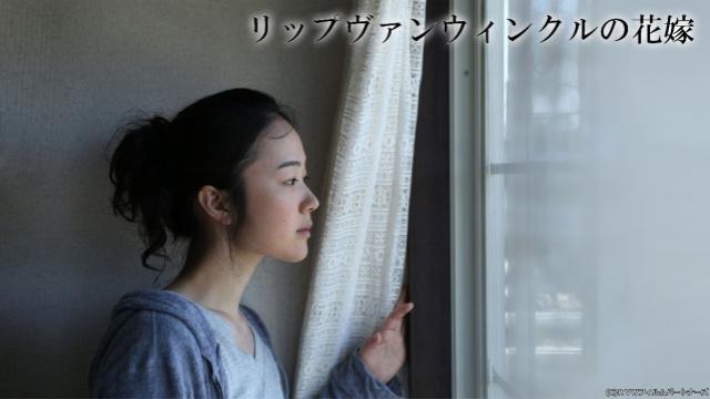 【ヒューマン 映画】リップヴァンウィンクルの花嫁
