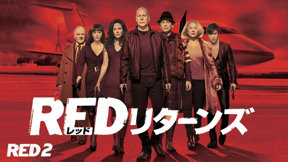 REDリターンズ|dTV公式‐12万作...