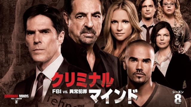 【ディズニー 映画 一覧】クリミナル・マインド/FBI vs. 異常犯罪 シーズン8