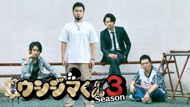 闇金ウシジマくん Season3 ノーカット完全版を見逃してしまったあなた!視聴可能な動画見放題サイトまとめ。