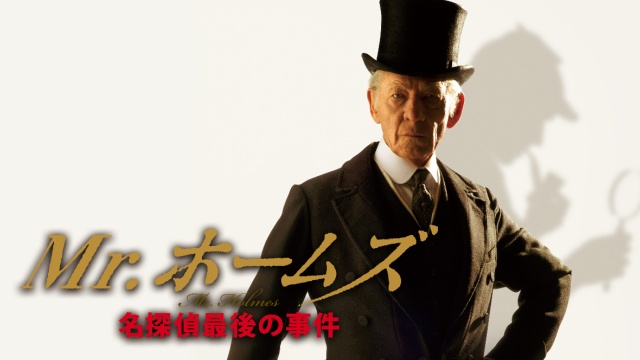 【おすすめ 洋画】Mr.ホームズ 名探偵最後の事件