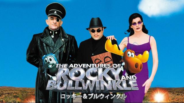 ロッキー&ブルウィンクルは見るべき?見ないべき?動画見放題サイトをまとめました。
