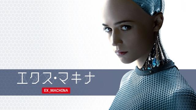 【SF映画 おすすめ】エクス・マキナ