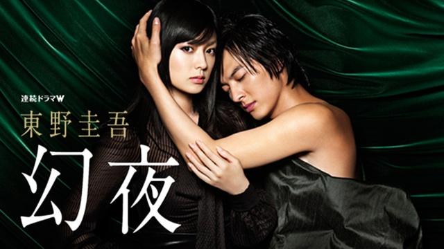 東野圭吾 幻夜は見るべき?見ないべき?視聴可能な動画見放題サイトまとめ。