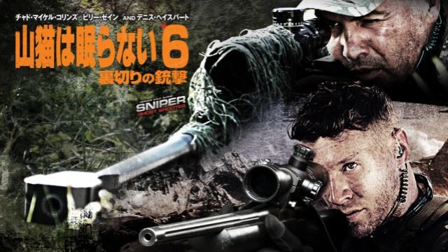 【アクション映画 おすすめ】山猫は眠らない6 裏切りの銃撃
