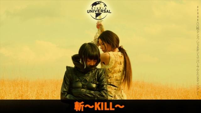 斬 KILLの視聴可能な動画配信サービスまとめ。