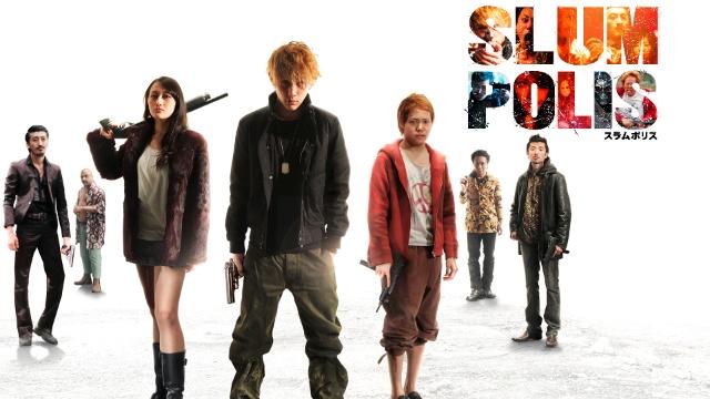 【アクション映画 おすすめ】SLUM-POLIS