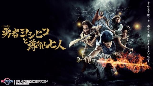勇者ヨシヒコと導かれし七人を見逃してしまったあなた!視聴可能な動画見放題サイトまとめ。