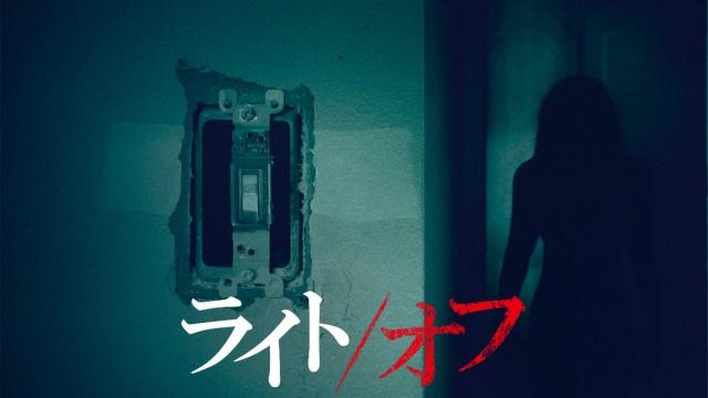 【おすすめ 洋画】ライト/オフ