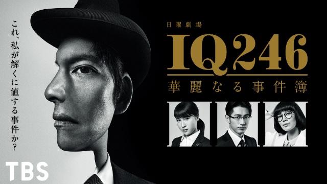 IQ246 華麗なる事件簿 TBSオンデマンドは見ないべき?視聴可能な動画配信サービスまとめ。