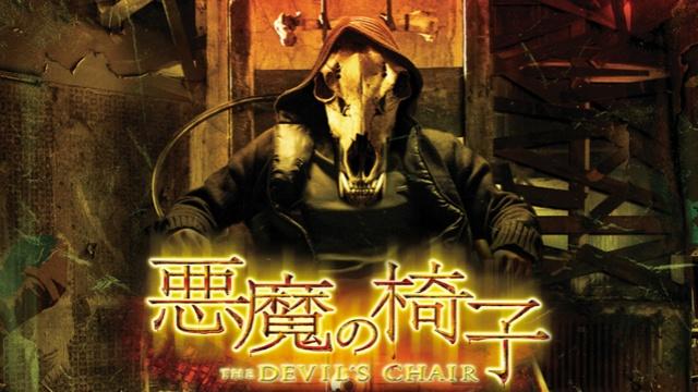 【おすすめ 洋画】悪魔の椅子