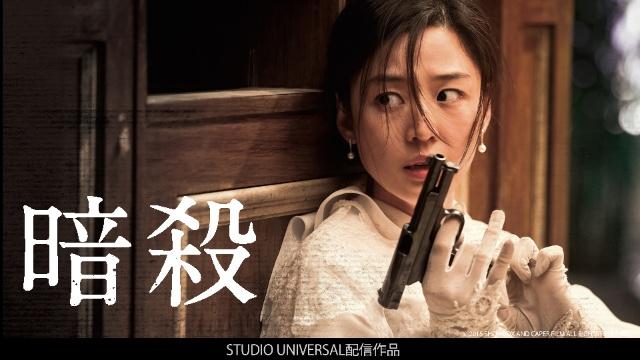 【アクション映画 おすすめ】暗殺