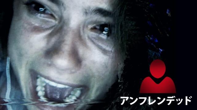 【おすすめ 洋画】アンフレンデッド