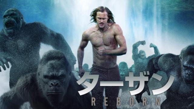 【アクション映画 おすすめ】ターザン:REBORN