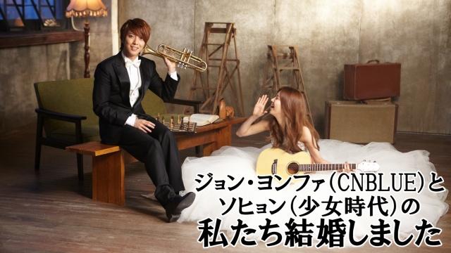 【韓国 映画】ジョン・ヨンファ(CNBLUE)とソヒョン(少女時代)の私たち結婚しました