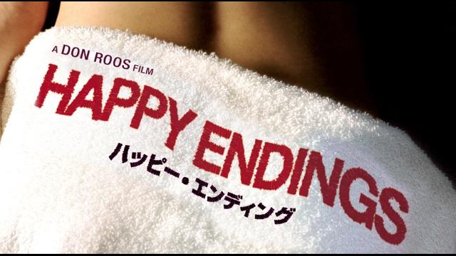 【おすすめ 洋画】ハッピー・エンディング
